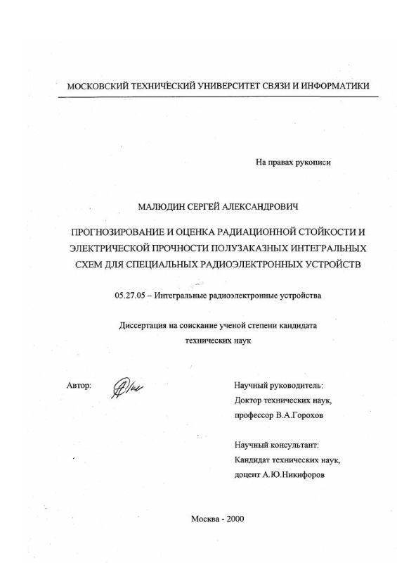 Титульный лист Прогнозирование и оценка радиационной прочности полузаказных интегральных схем для специальных радиоэлектронных устройств