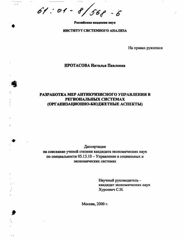 Титульный лист Разработка мер антикризисного управления в региональных системах : Организационно-бюджетные аспекты