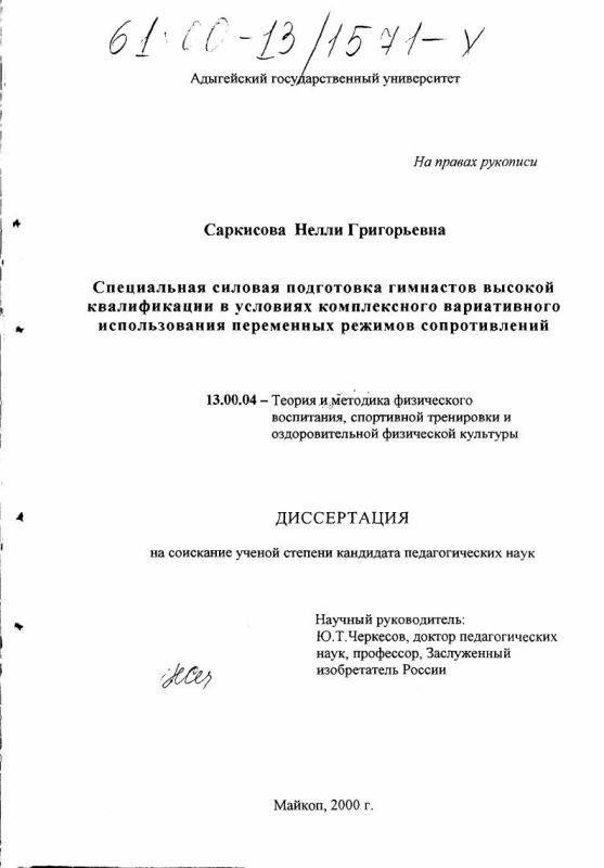 Титульный лист Специальная силовая подготовка гимнастов высокой квалификации в условиях комплексного вариативного использования переменных режимов сопротивлений