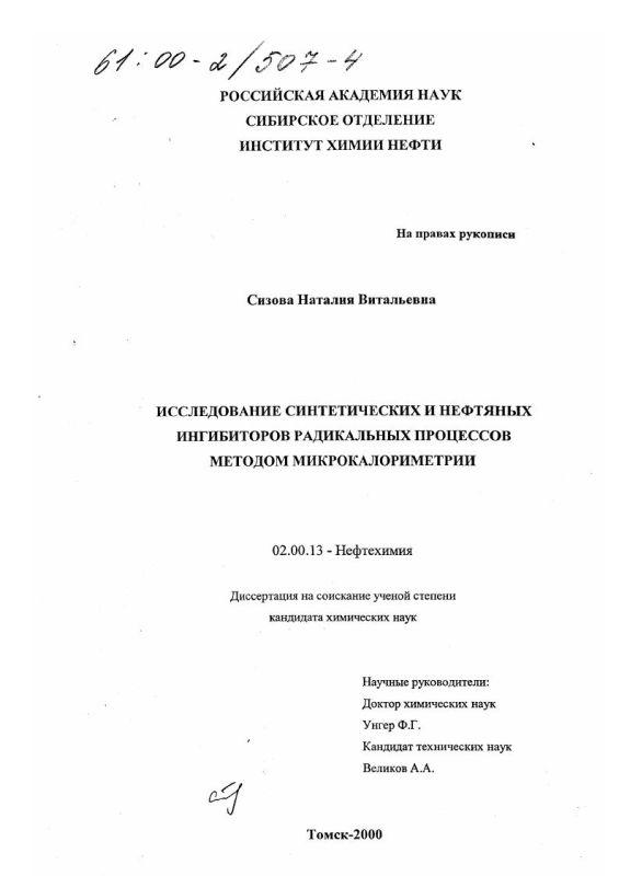 Титульный лист Исследование синтетических и нефтяных ингибиторов радикальных процессов методом микрокалориметрии