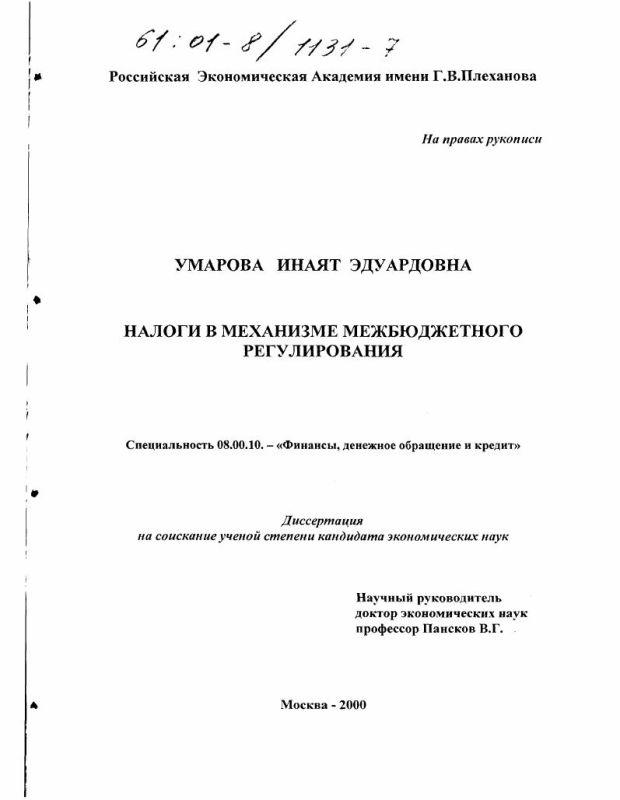Титульный лист Налоги в механизме межбюджетного регулирования