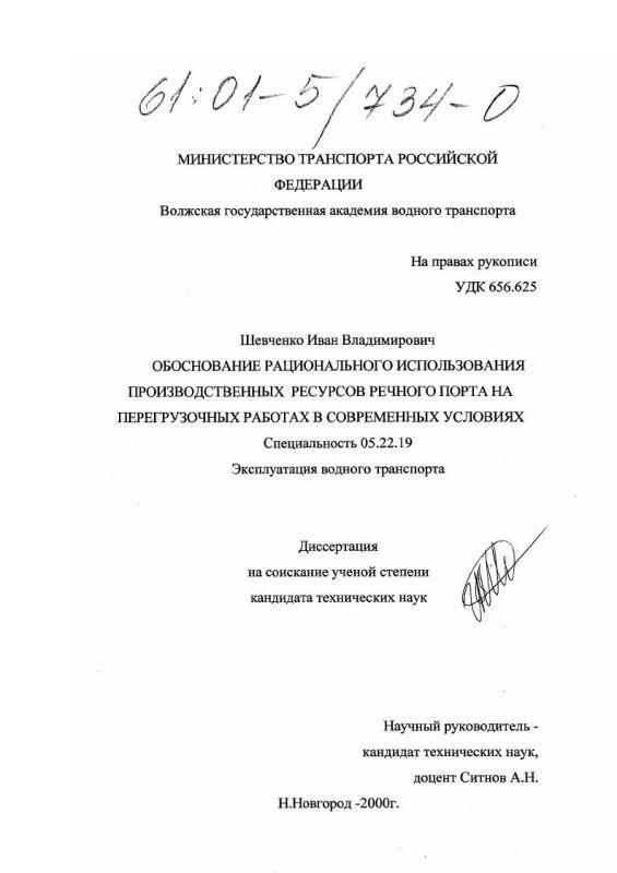 Титульный лист Обоснование рационального использования производственных ресурсов речного порта на перегрузочных работах в современных условиях