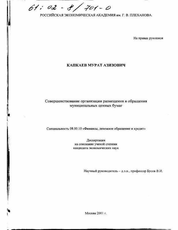 Титульный лист Совершенствование организации размещения и обращения муниципальных ценных бумаг
