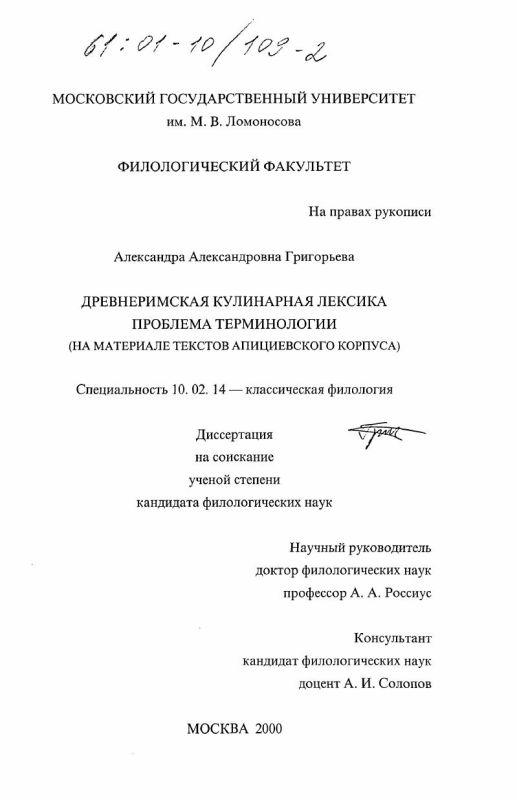 Титульный лист Древнеримская кулинарная лексика : Проблема терминологии. На материале текстов Апициевского корпуса