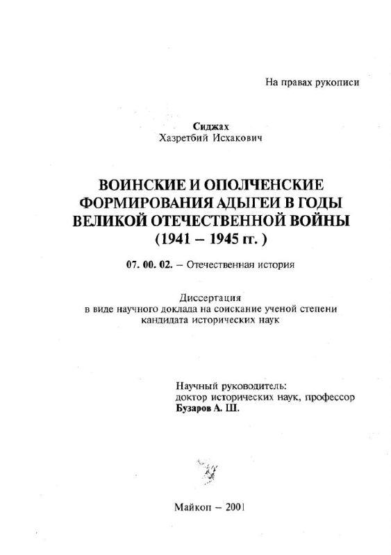 Титульный лист Воинские и ополченские формирования Адыгеи в годы Великой Отечественной войны, 1941-1945 гг.