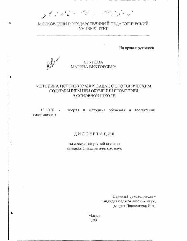 Титульный лист Методика использования задач с экологическим содержанием при обучении геометрии в основной школе