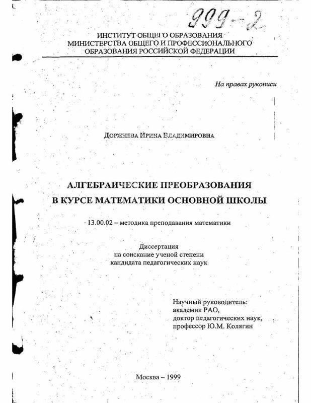 Титульный лист Алгебраические преобразования в курсе математики основной школы