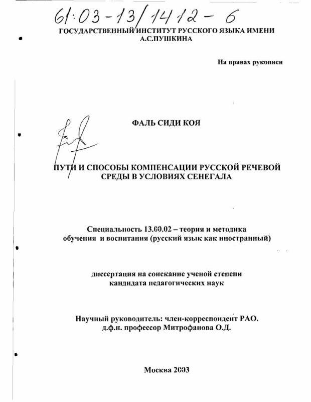 Титульный лист Пути и способы компенсации отсутствия русской речевой среды в условиях Сенегала