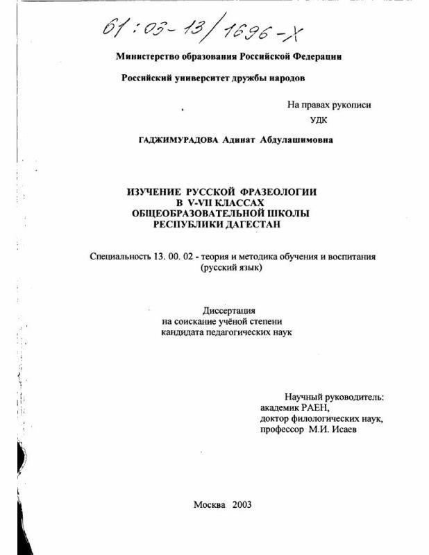 Титульный лист Изучение русской фразеологии в V-VII классах общеобразовательной школы Республики Дагестан