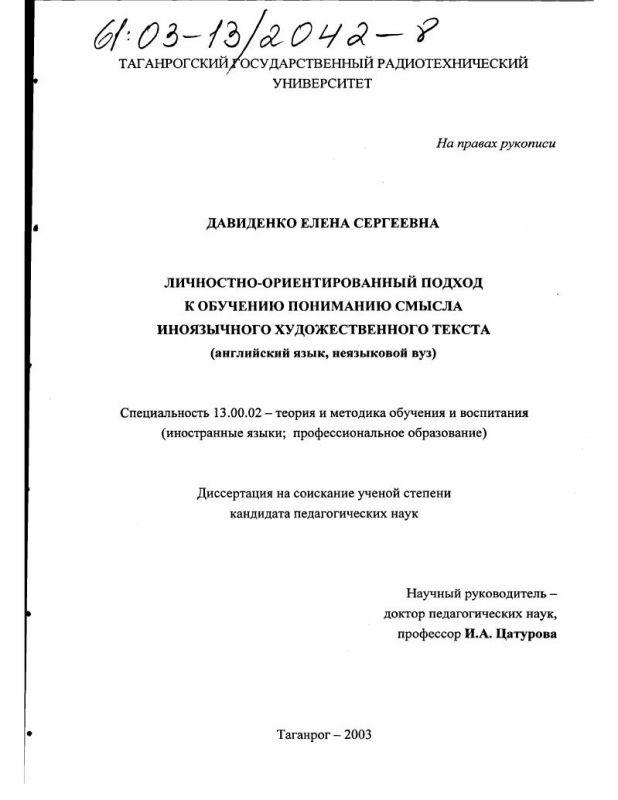 Титульный лист Личностно-ориентированный подход к обучению пониманию смысла иноязычного художественного текста : Английский язык, неязыковой вуз