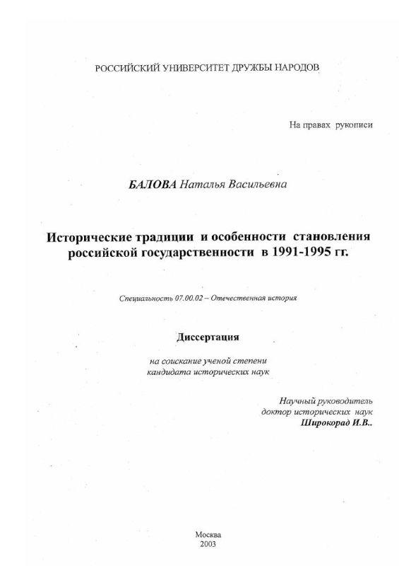 Титульный лист Исторические традиции и особенности становления Российской государственности (1991-1995 гг. )