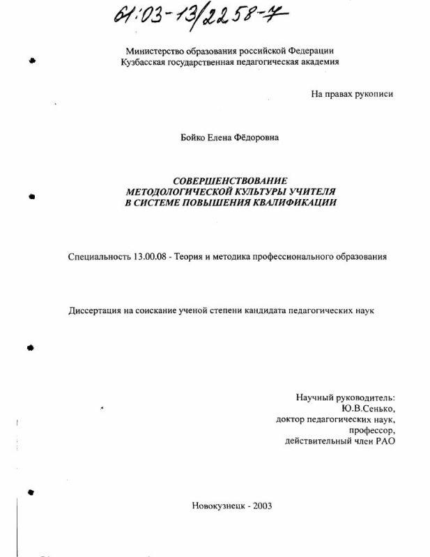 Титульный лист Совершенствование методологической культуры учителя в системе повышения квалификации