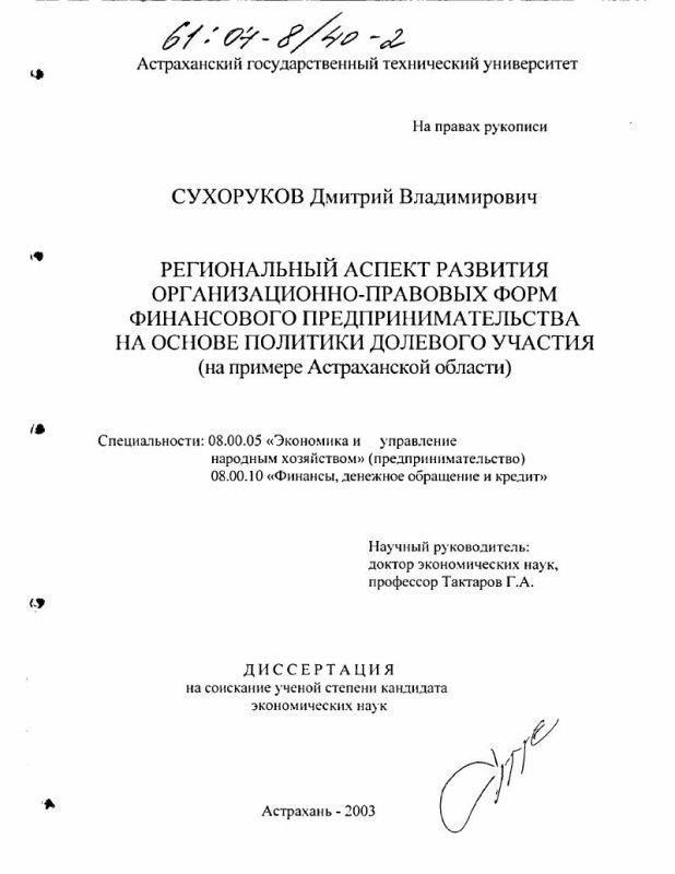Титульный лист Региональный аспект развития организационно-правовых форм финансового предпринимательства на основе политики долевого участия : На примере Астраханской области