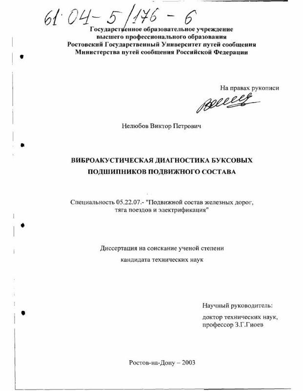 Титульный лист Виброакустическая диагностика буксовых подшипников подвижного состава