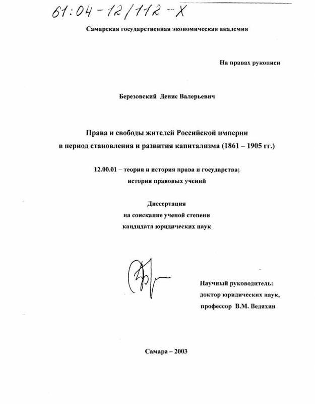 Титульный лист Права и свободы жителей Российской Империи в период становления и развития капитализма, 1861 - 1905 гг.