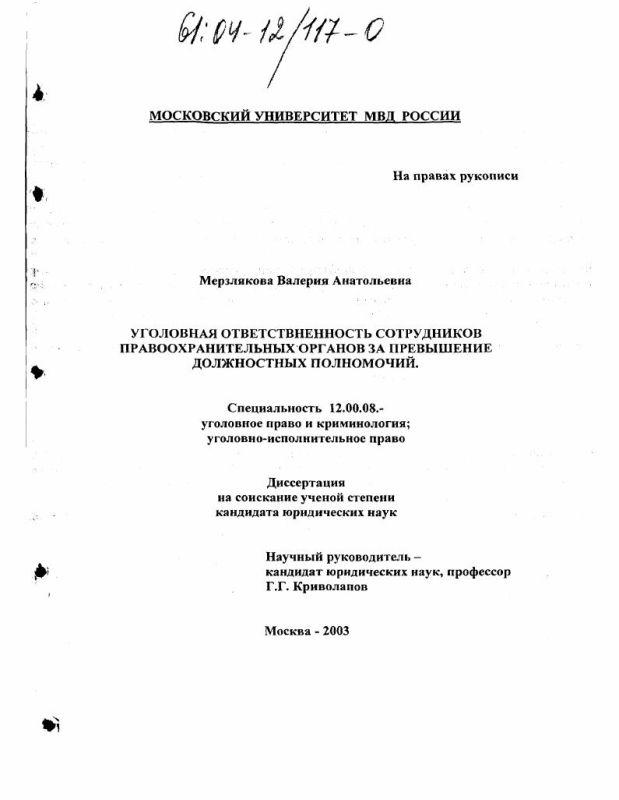 Титульный лист Уголовная ответственность сотрудников правоохранительных органов за превышение должностных полномочий