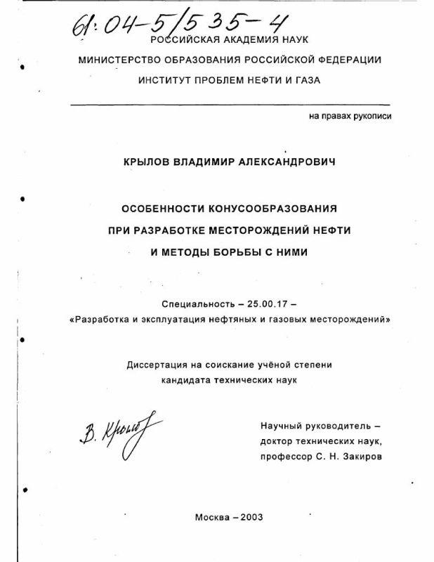 Титульный лист Особенности конусообразования при разработке месторождений нефти и методы борьбы с ними