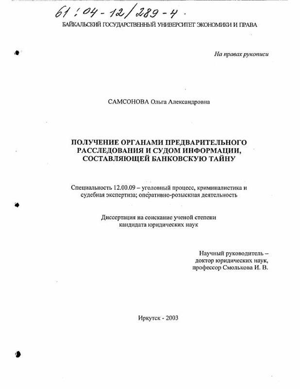 Титульный лист Получение органами предварительного расследования и судом информации, составляющей банковскую тайну