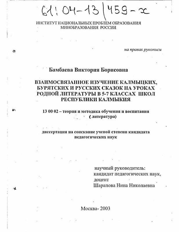 Титульный лист Взаимосвязанное изучение калмыцких, бурятских и русских сказок на уроках родной литературы в 5-7 классах школ Республики Калмыкия