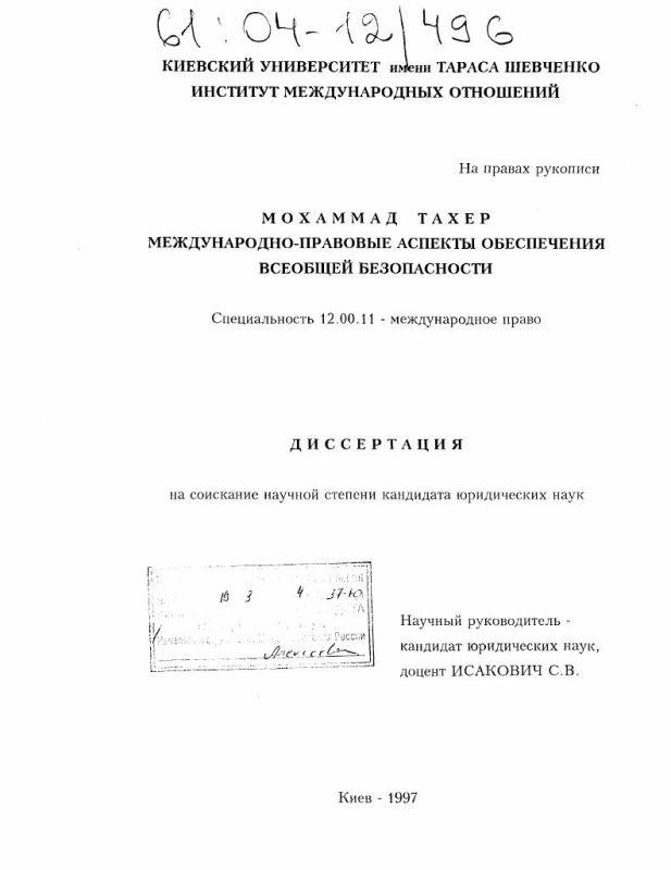 Титульный лист Международно-правовые аспекты обеспечения всеобщей безопасности