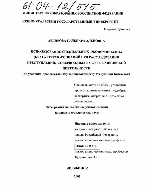 Титульный лист Использование специальных экономических (бухгалтерских) знаний при расследовании преступлений, совершаемых в сфере банковской деятельности : По уголовно-процессуальному законодательству Республики Казахстан