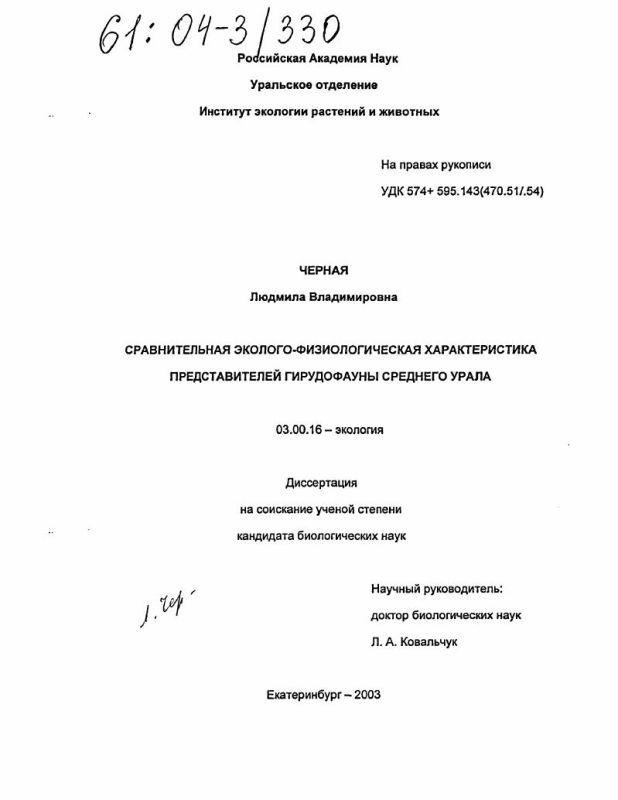 Титульный лист Сравнительная эколого-физиологическая характеристика представителей гирудофауны Среднего Урала