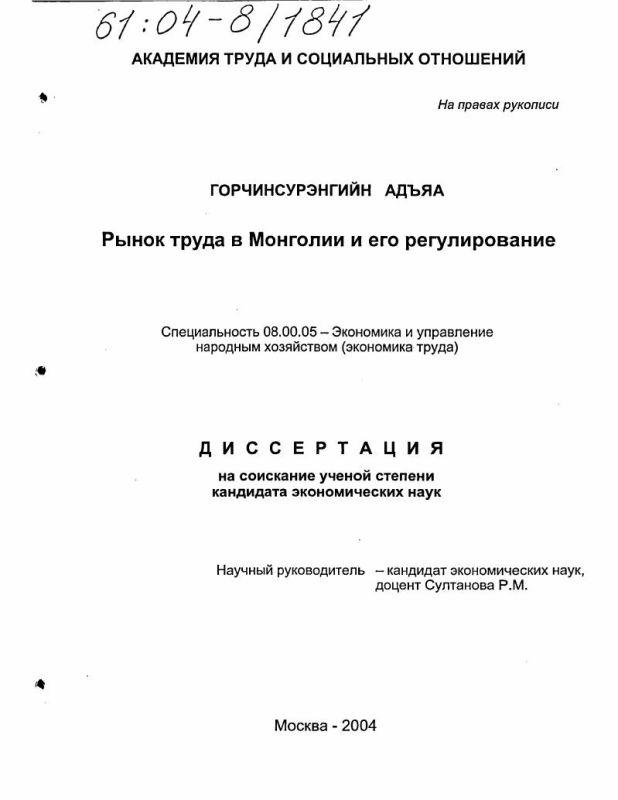 Титульный лист Рынок труда в Монголии и его регулирование