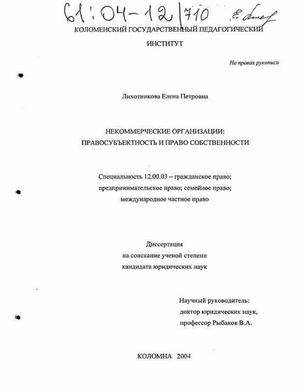 Титульный лист Некоммерческие организации: правосубъектность и право собственности