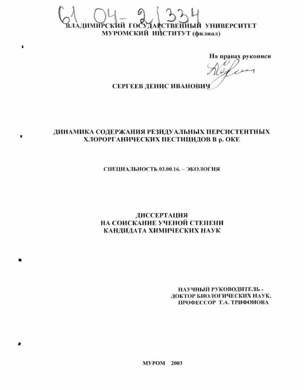Титульный лист Динамика содержания резидуальных персистентных хлорорганических пестицидов в р. Оке