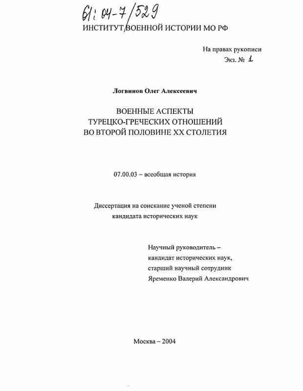 Титульный лист Военные аспекты турецко-греческих отношений во второй половине XX столетия