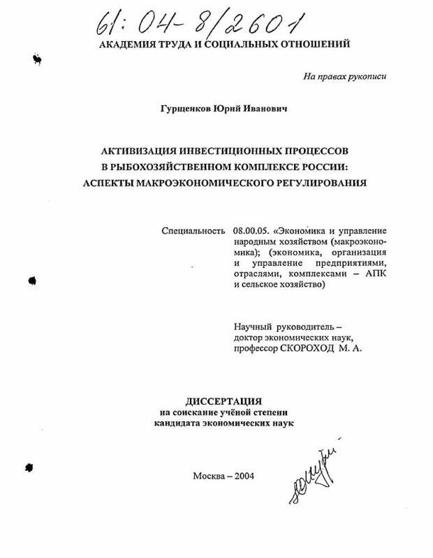 Титульный лист Активизация инвестиционных процессов в рыбохозяйственном комплексе России : Аспекты макроэкономического регулирования