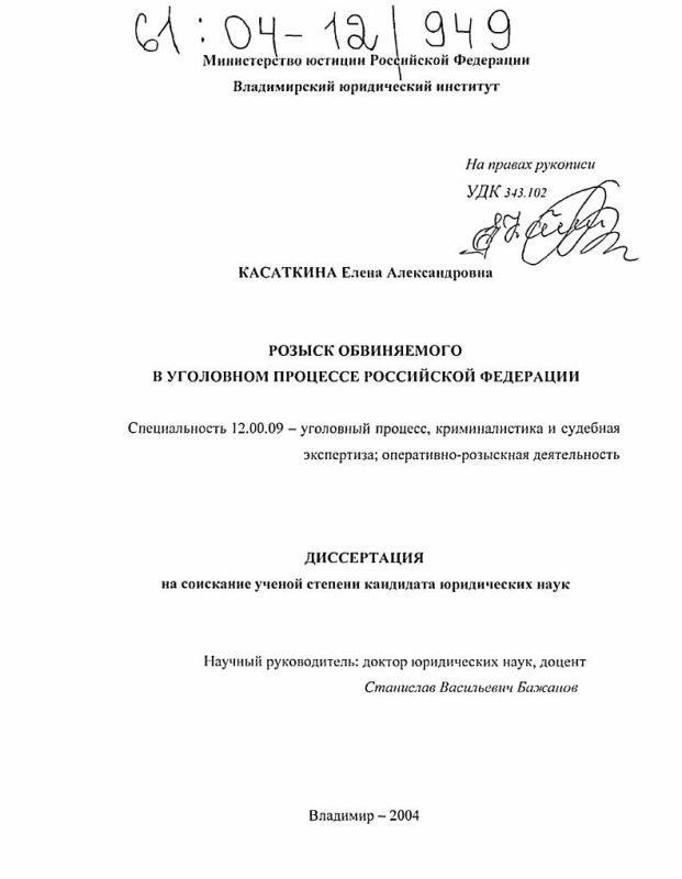 Титульный лист Розыск обвиняемого в уголовном процессе Российской Федерации