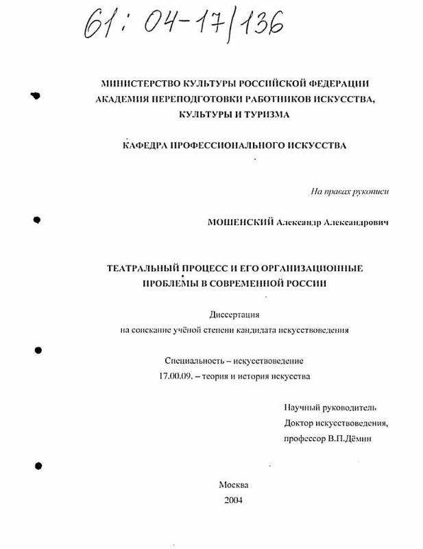 Титульный лист Театральный процесс и его организационные проблемы в современной России