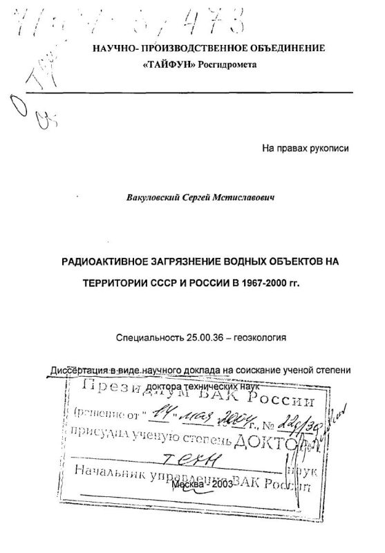 Титульный лист Радиоактивное загрязнение водных объектов на территории СССР и России в 1967-2000 гг.