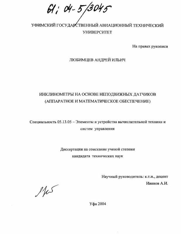 Титульный лист Инклинометры на основе неподвижных датчиков : Аппаратное и математическое обеспечение