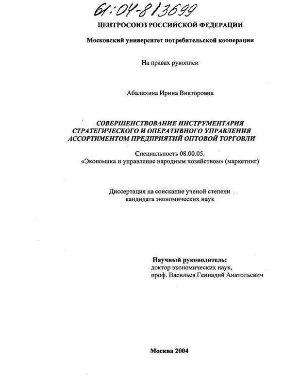 Титульный лист Совершенствование инструментария стратегического и оперативного управления ассортиментом предприятий оптовой торговли