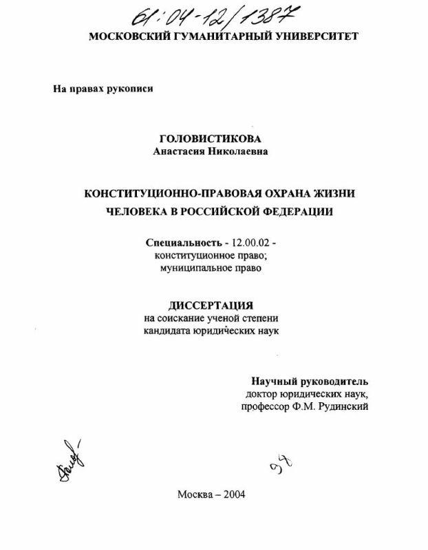 Титульный лист Конституционно-правовая охрана жизни человека в Российской Федерации