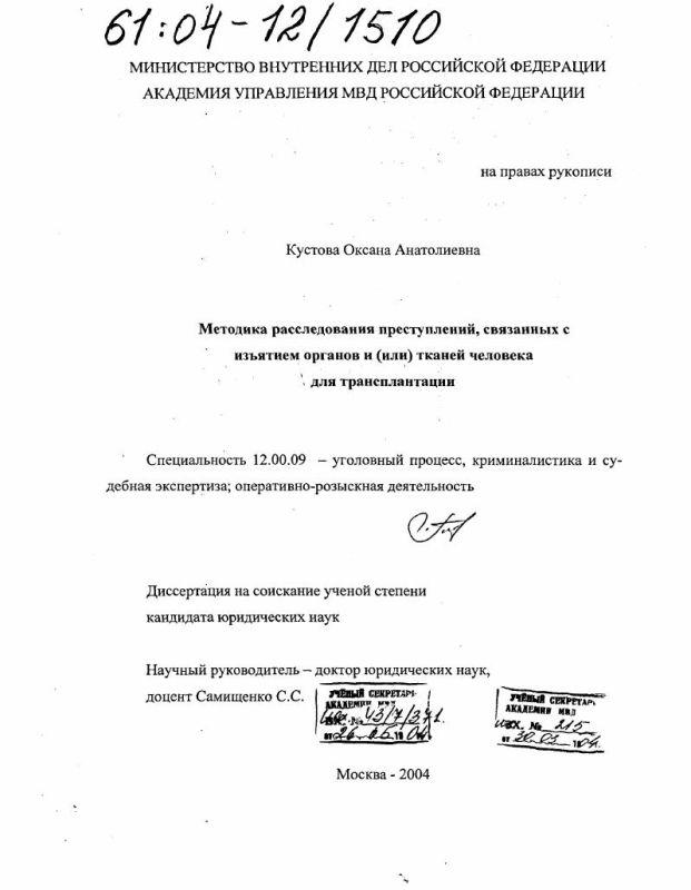 Титульный лист Методика расследования преступлений, связанных с изъятием органов и (или) тканей человека для трансплантации
