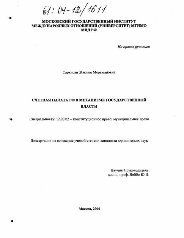 Титульный лист Счетная палата РФ в механизме государственной власти