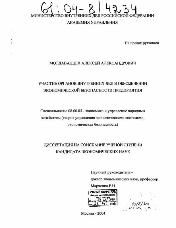 Титульный лист Участие органов внутренних дел в обеспечении экономической безопасности предприятия