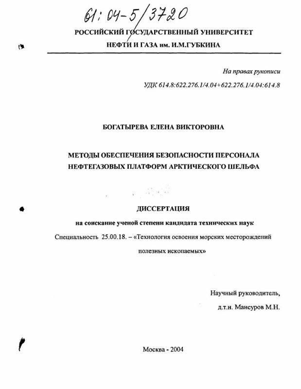 Титульный лист Методы обеспечения безопасности персонала нефтегазовых платформ арктического шельфа