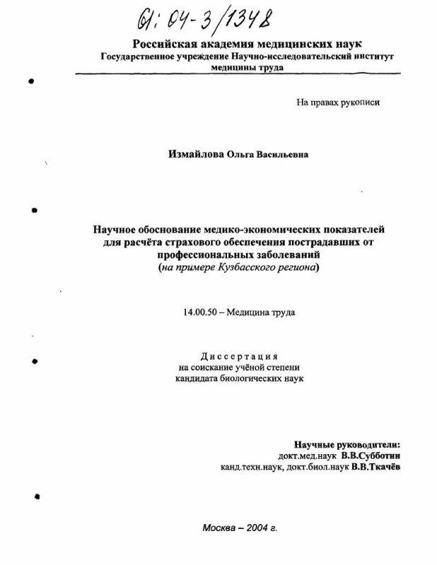 Титульный лист Научное обоснование медико-экономических показателей для расчета страхового обеспечения пострадавших от профессиональных заболеваний : На примере Кузбасского региона