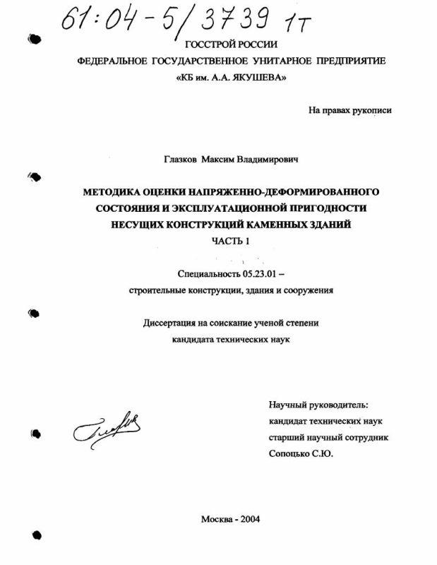 Титульный лист Методика оценки напряженно-деформированного состояния и эксплуатационной пригодности несущих конструкций каменных зданий