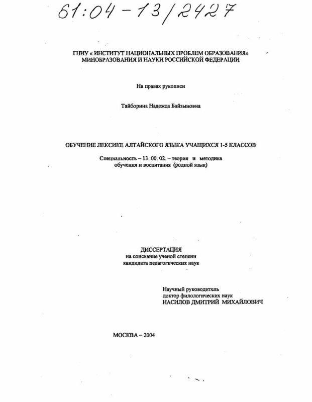 Титульный лист Обучение лексике алтайского языка учащихся 1-5 классов