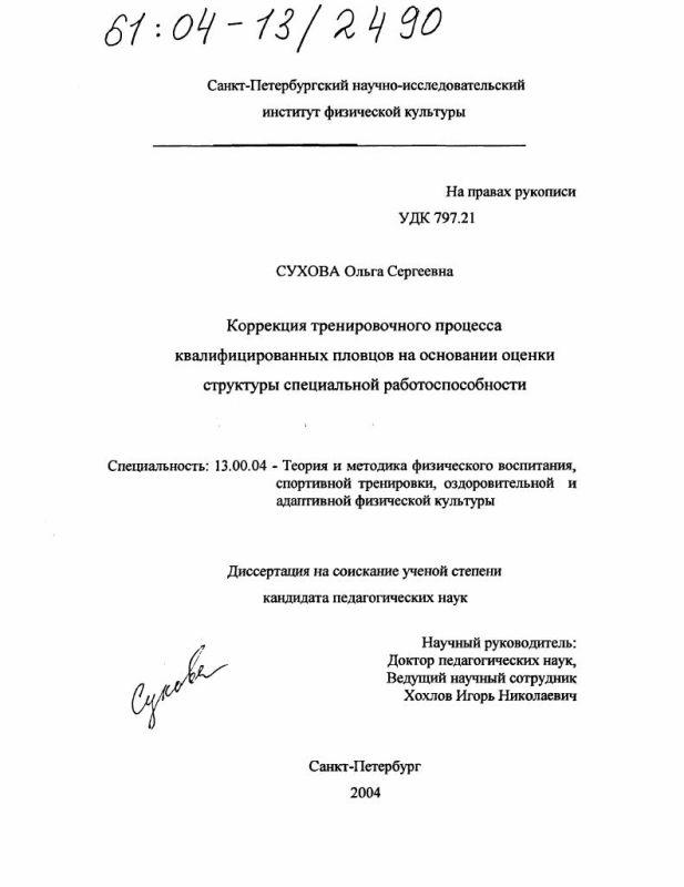 Титульный лист Коррекция тренировочного процесса квалифицированных пловцов на основании оценки структуры специальной работоспособности