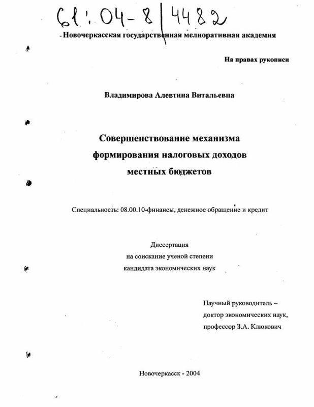 Титульный лист Совершенствование механизма формирования налоговых доходов местных бюджетов