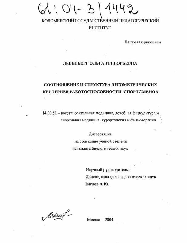 Титульный лист Соотношение и структура эргометрических критериев работоспособности спортсменов