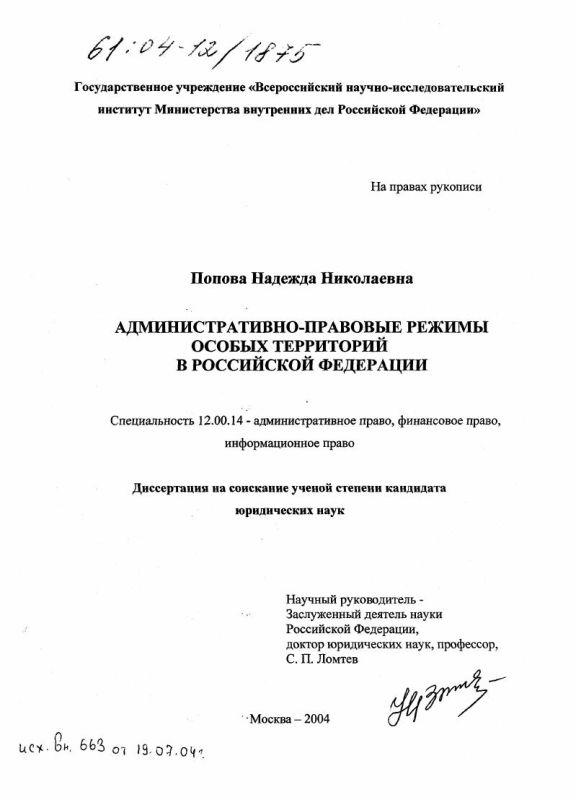 Титульный лист Административно-правовые режимы особых территорий в Российской Федерации