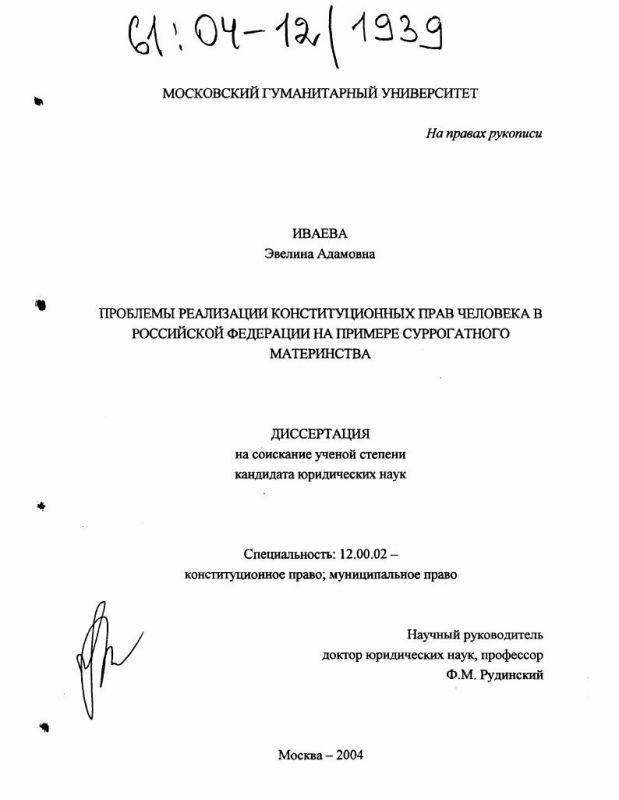 Титульный лист Проблемы реализации конституционных прав человека в Российской Федерации на примере суррогатного материнства