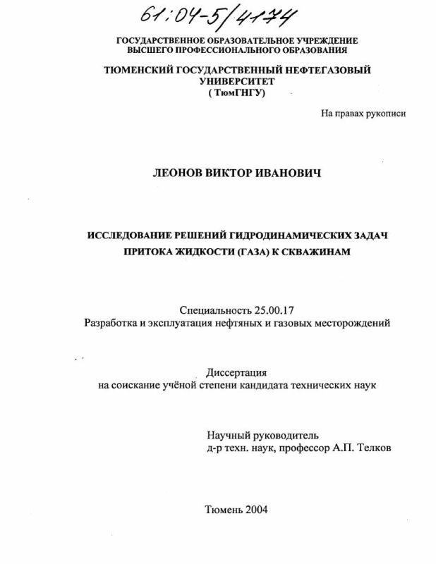 Титульный лист Исследование решений гидродинамических задач притока жидкости (газа) к скважинам
